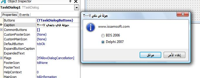 Vista TaskDialog with RadioButtons in Delphi 2007